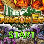 【ドラエグ】ドラゴンエッグ初心者向け攻略情報!